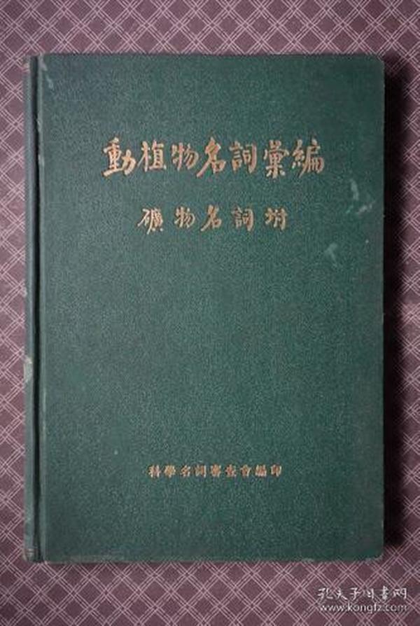 动植物学名词汇编(矿物名词附)
