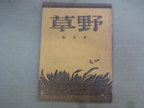 《野草》新三号  (重印本)
