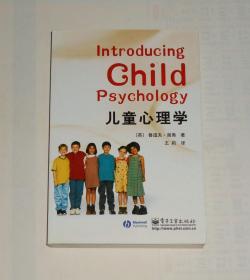 儿童心理学 2005年