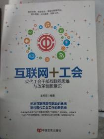 《特价!》现代工会干部互联网思维与改革创新意识 互联网+工会 9787517119487
