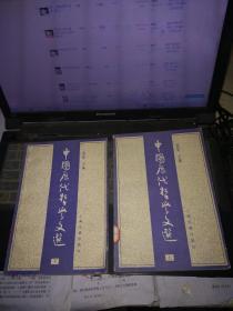 中国历代哲学文选上下2册全馆藏.上海古籍出版社