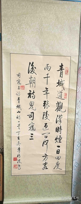 李传波,号东山墨人, ,现为中国书法家协会理事,北京图片