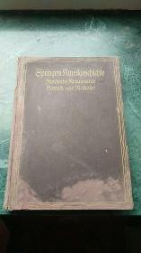 1921年出版 外文美术书 全是油画 哪国文字不认识 16开精装 389页