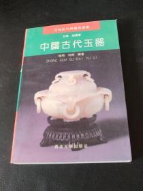 中国古代玉器(西北大学出版社)