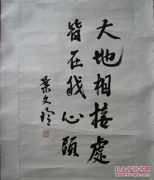 玉环—叶文玲书法立轴(浙江省作协主席)图片