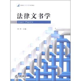 新阶梯法学规划课程系列教材:法律文书学