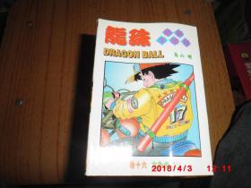64开漫画:龙珠 (2--16)