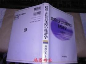 日文原版 政府と社会保障の经济学