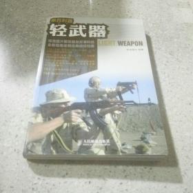 单兵利器:轻武器(一版一印)