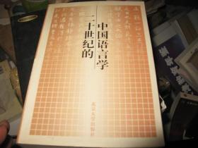 二十世纪的中国语言学  馆藏