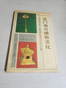 法门寺与佛教文化(一版一印)