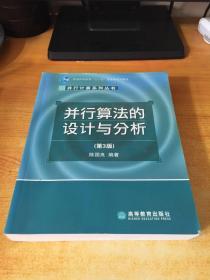 并行算法的设计与分析(第3版)/普通高等教育十一五国家级规划教材