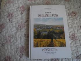 世界顶级酒庄指南:法国香槟顶级酒庄赏鉴