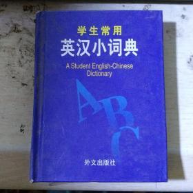 学生常用英汉小词典