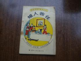 帕金森通俗管理丛书:知人善任   8品  一版三印