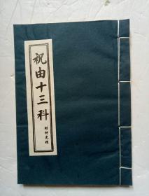 线装 《祝由十三科》 附神光经 (现代影印本)