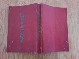 1932年《士气振兴 最新日本军歌集》一册全,满洲行进曲·北满守备歌·皇军进发歌·奉天战·青岛陷落·黄海大胜·旅顺闭塞等