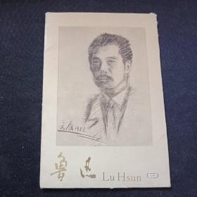 1978年  鲁迅 三   无格明信片10张全
