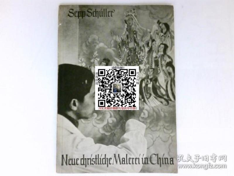 【包邮】1940年版《中国基督教绘画》徐志华 王肃达 陈缘督等艺术家的40幅作品