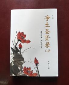 净土圣贤录 白话 第三册