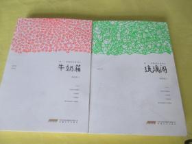琉璃阁 + 牛奶箱 【张一一亲情奇幻系列之】2册合售