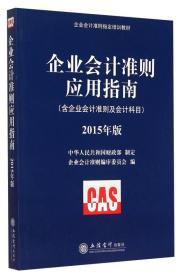 企业会计准则应用指南2015年版