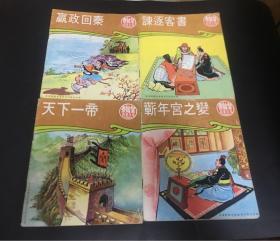 秦始皇图书故事(4本合售)