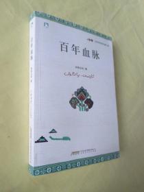 百年血脉(北京市优秀长篇小说)