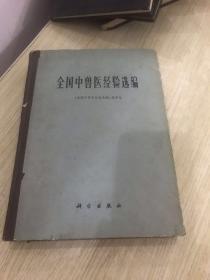 全国中兽医经验选编(1977年出版精装)