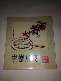 中国小吃(广东风味)
