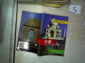外国习俗丛书 印度*