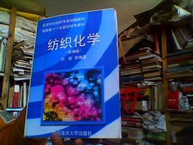 纺织化学(新编本)9787810266955