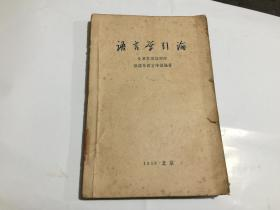 語言學引論 北京外國語學院