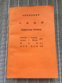 中兴经营管理用书:工程经济《自然旧》