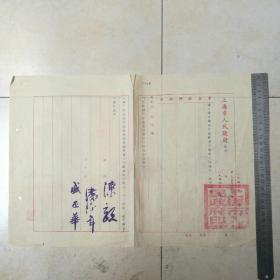 名人手札【陈毅】  【潘汉年 盛丕华】1950年钤印签批《上海市人民政府指示~文化局文艺处处理分配毕业生之情况》