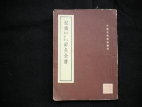 《秘传常山杨敬斋针灸全书》 据明万历刻本影印 多图1955年老版(明)陈言著 中国古典医学丛刊