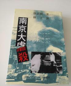 南京大虐杀(日文版)