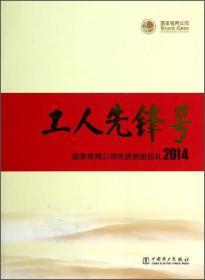 宸ヤ汉�����凤��藉�剁�电����稿��杩���缁�宸$ぜ2014