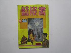 香港小16开老版十日刊杂志《蓝皮书》1979年5月 新207期(总1031期)