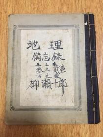 1914年日本学生手抄《地理备忘录》一册,有彩图,南亚、欧洲地理等内容