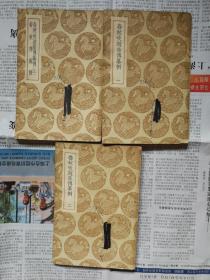 春秋啖赵集传纂例(1-3册)