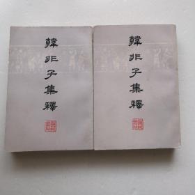 韩非子集释(全二册)(1974年7月1版1印)