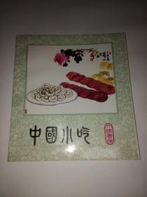 中国小吃(天津风味)