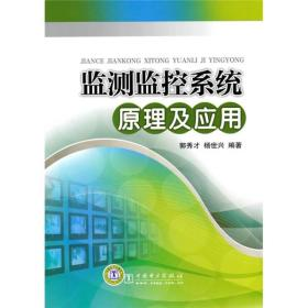监测监控系统原理及应用