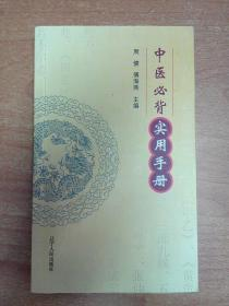 中医必背实用手册(小32开本)