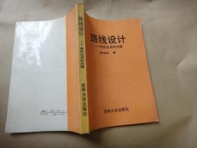 路线设计---有机合成的关键 嵇耀武签名赠送武汉大学教授吴成泰