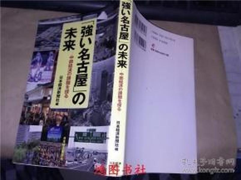 日文原版:【强い名古屋】の 未来——中部经济の课题????