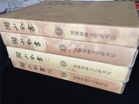 李退溪《陶山全书》精装4册全,朝鲜朱子学的主要代表人物。收录诗歌序文和书札,特别是书札,可以反映其朱子学理学思想。80年代据朝鲜古本影印,个人私藏书。