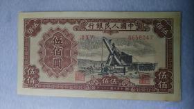 第一套人民币 伍佰元纸币 编号8658047