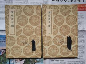 丰镐考信录(2册)